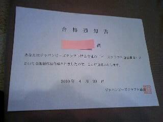100421_1728~01.JPG