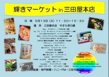 輝きマーケットin三田屋本店.jpg